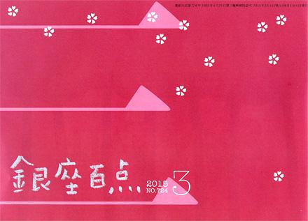 http://www.shimakame.co.jp/images/news/news150305b.jpg